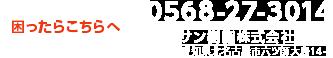 0568-27-3014