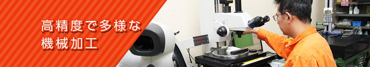 高精度で多様な機械加工